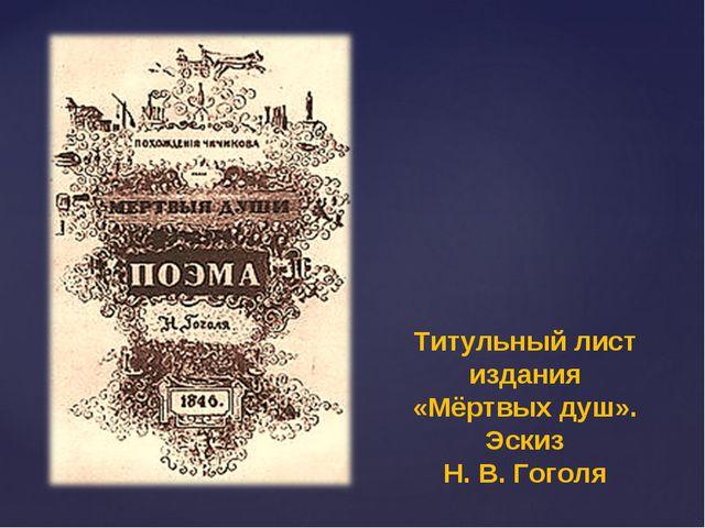 Титульный лист издания «Мёртвых душ». Эскиз Н.В.Гоголя