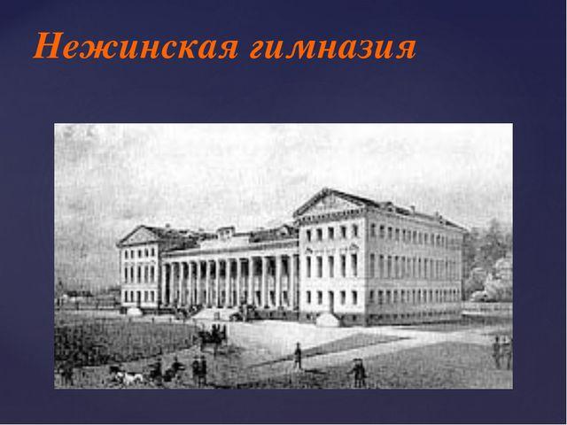 Нежинская гимназия