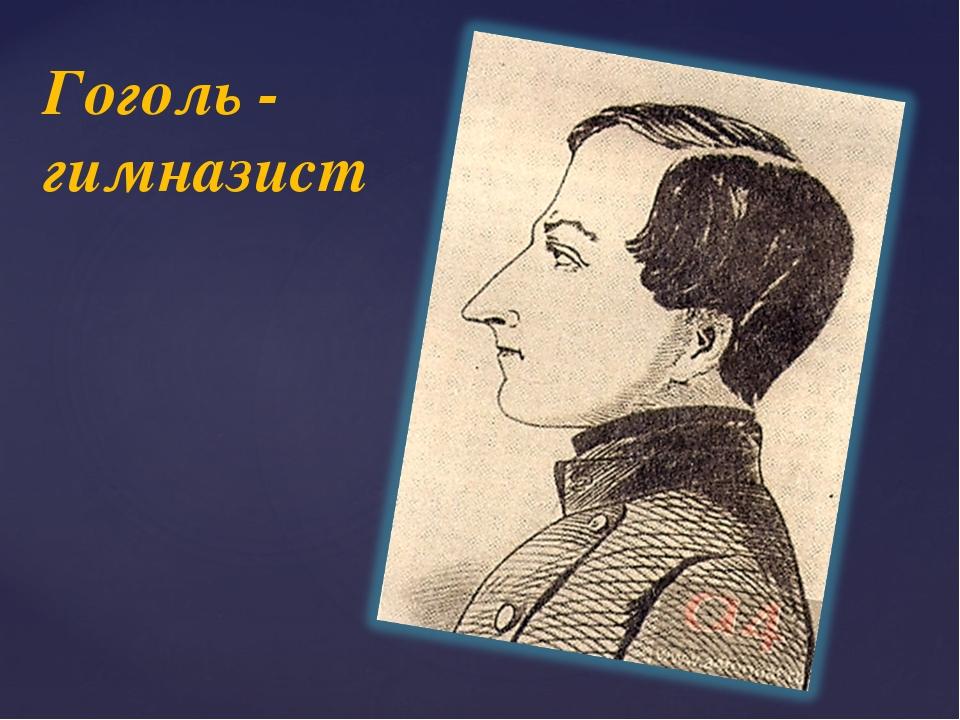 Гоголь - гимназист