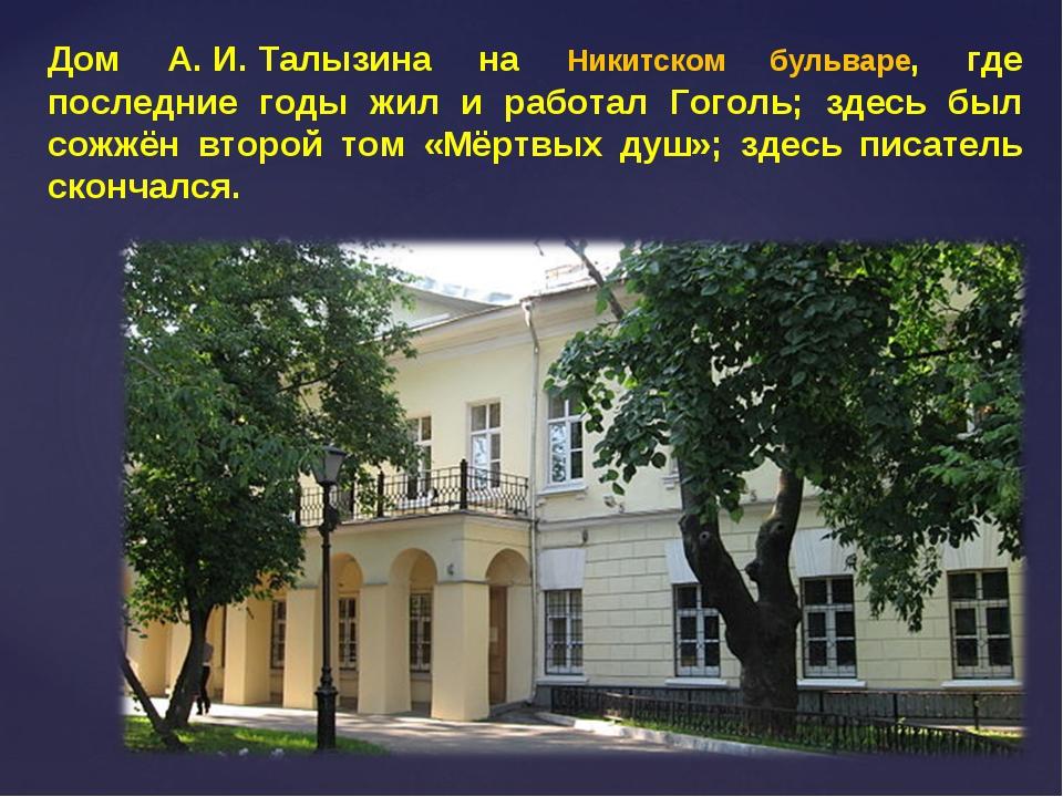 Дом А.И.Талызина на Никитском бульваре, где последние годы жил и работал Го...