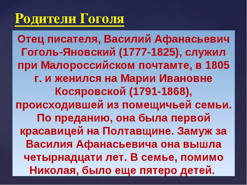Родители Гоголя Отец писателя, Василий Афанасьевич Гоголь-Яновский (1777-1825...