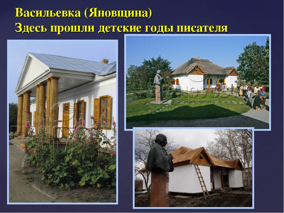 Васильевка (Яновщина) Здесь прошли детские годы писателя