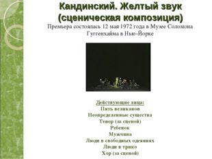 Кандинский. Желтый звук (сценическая композиция) Премьера состоялась 12 мая