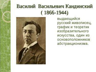 Василий Васильевич Кандинский ( 1866-1944) выдающийся русский живописец, граф