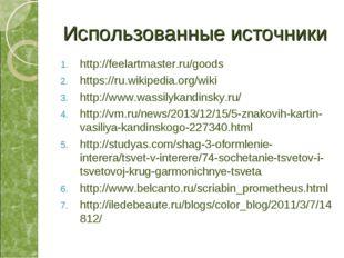 Использованные источники http://feelartmaster.ru/goods https://ru.wikipedia.o