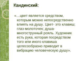 Кандинский: «…цвет является средством, которым можно непосредственно влиять н