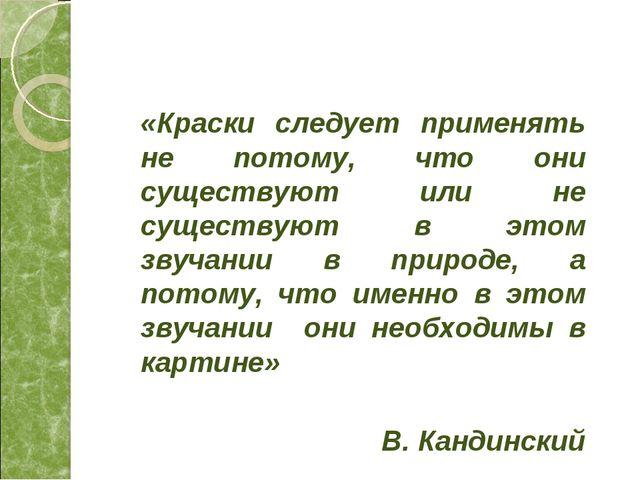 «Краски следует применять не потому, что они существуют или не существуют в э...