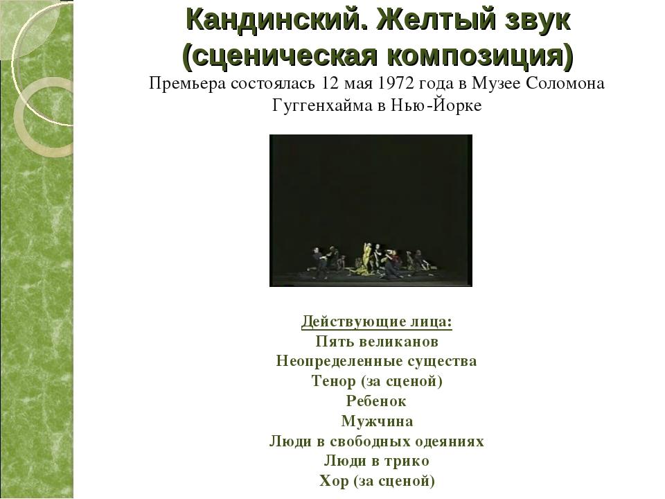 Кандинский. Желтый звук (сценическая композиция) Премьера состоялась 12 мая...