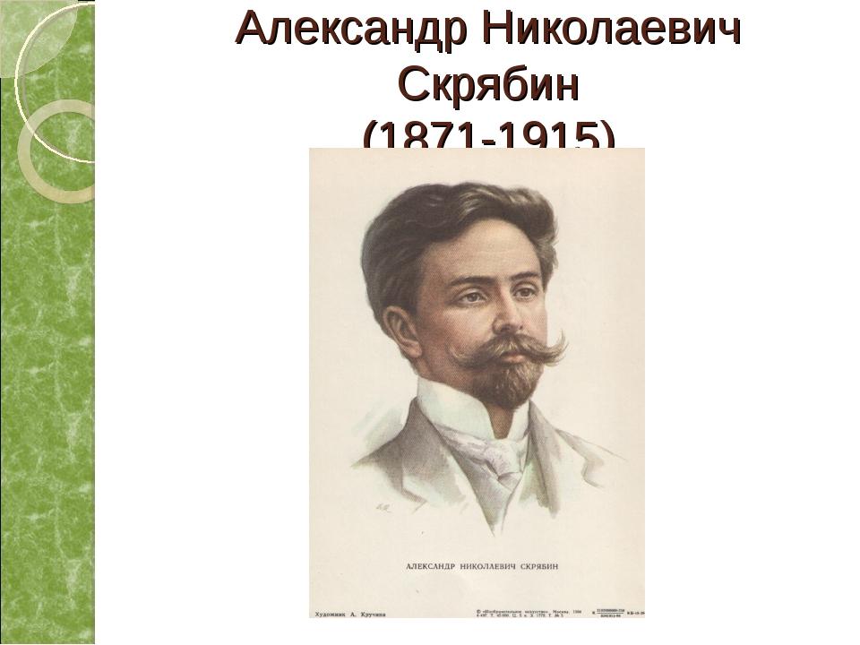 Александр Николаевич Скрябин (1871-1915)