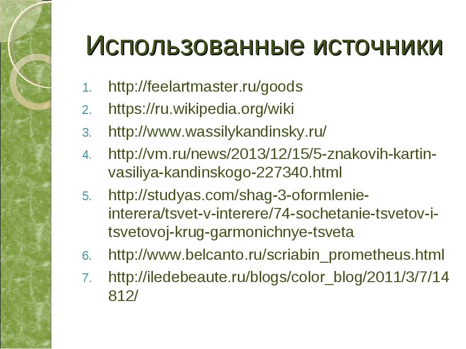 Использованные источники http://feelartmaster.ru/goods https://ru.wikipedia.o...