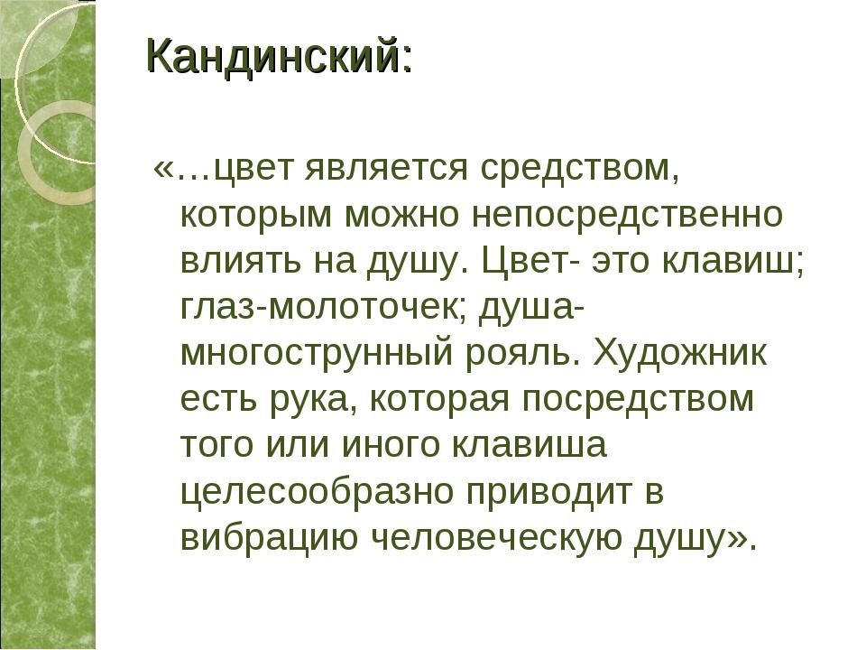 Кандинский: «…цвет является средством, которым можно непосредственно влиять н...