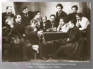 А. П. Чехов с артистами Художественного театра в 1898 г. за чтением пьесы «Ч