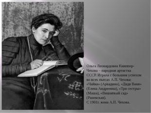 Ольга Леонардовна Книппер-Чехова – народная артистка СССР. Играла с большим у