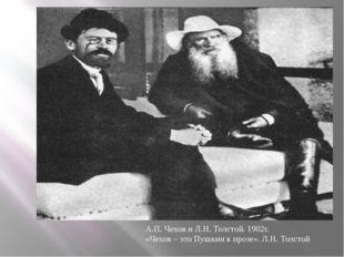 А.П. Чехов и Л.Н. Толстой. 1902г. «Чехов – это Пушкин в прозе». Л.Н. Толстой
