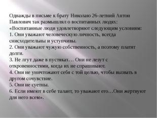 Однажды в письме к брату Николаю 26-летний Антон Павлович так размышлял о вос