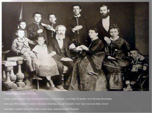 Семейная фотография 1874 года. Сидят (слева направо): брат писателя Михаил, с