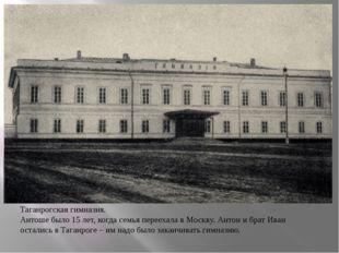 Таганрогская гимназия. Антоше было 15 лет, когда семья переехала в Москву. А
