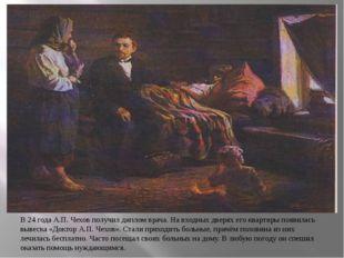 В 24 года А.П. Чехов получил диплом врача. На входных дверях его квартиры по