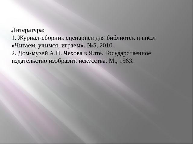 Литература: 1. Журнал-сборник сценариев для библиотек и школ «Читаем, учимся,...