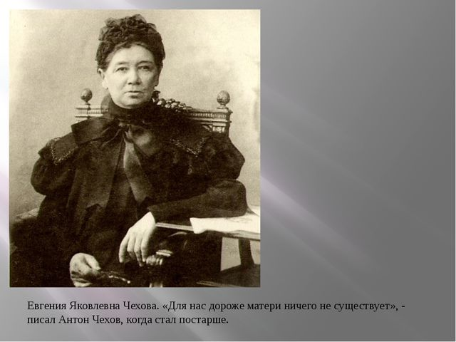 Евгения Яковлевна Чехова. «Для нас дороже матери ничего не существует», - пис...