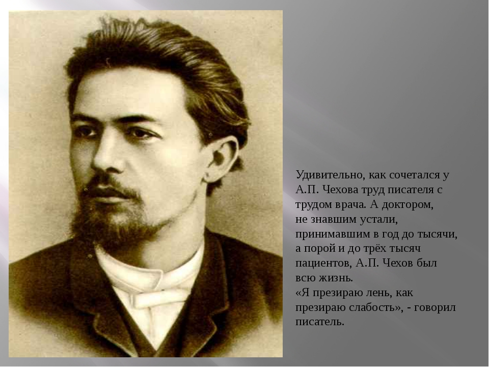 Удивительно, как сочетался у А.П. Чехова труд писателя с трудом врача. А докт...
