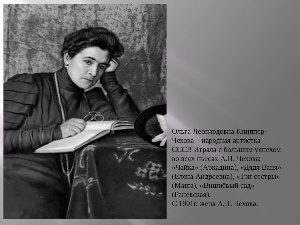 Ольга Леонардовна Книппер-Чехова – народная артистка СССР. Играла с большим у...