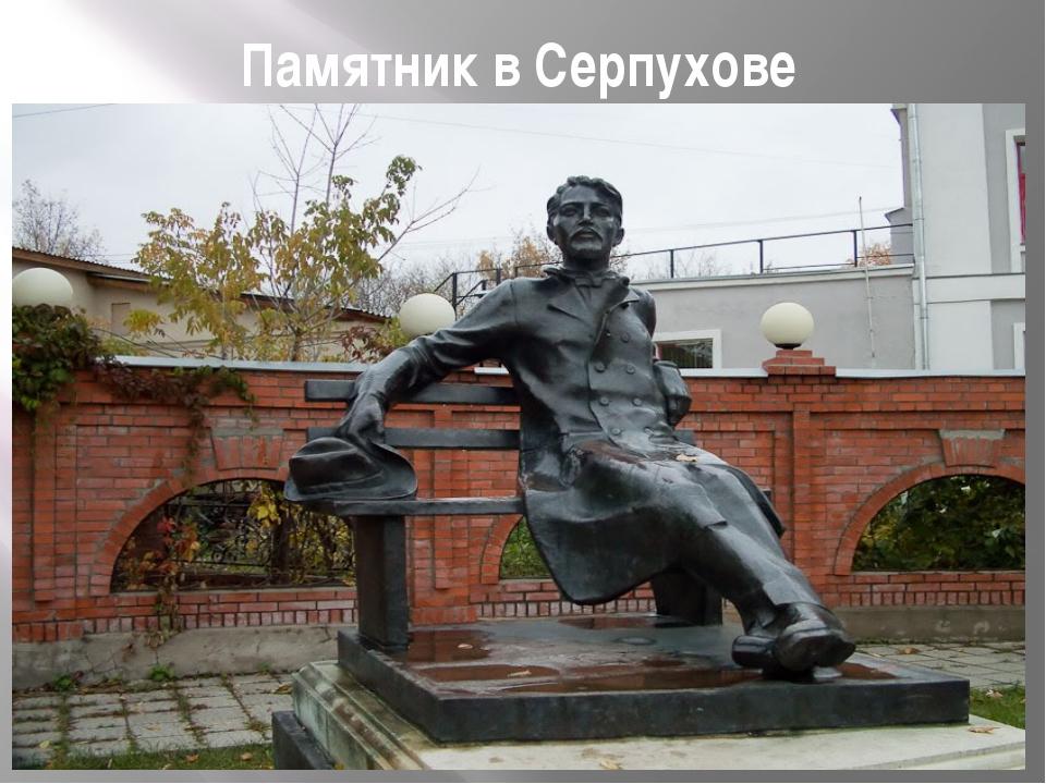 Памятник в Серпухове