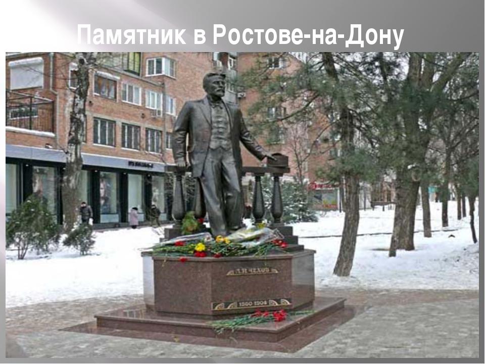 Памятник в Ростове-на-Дону