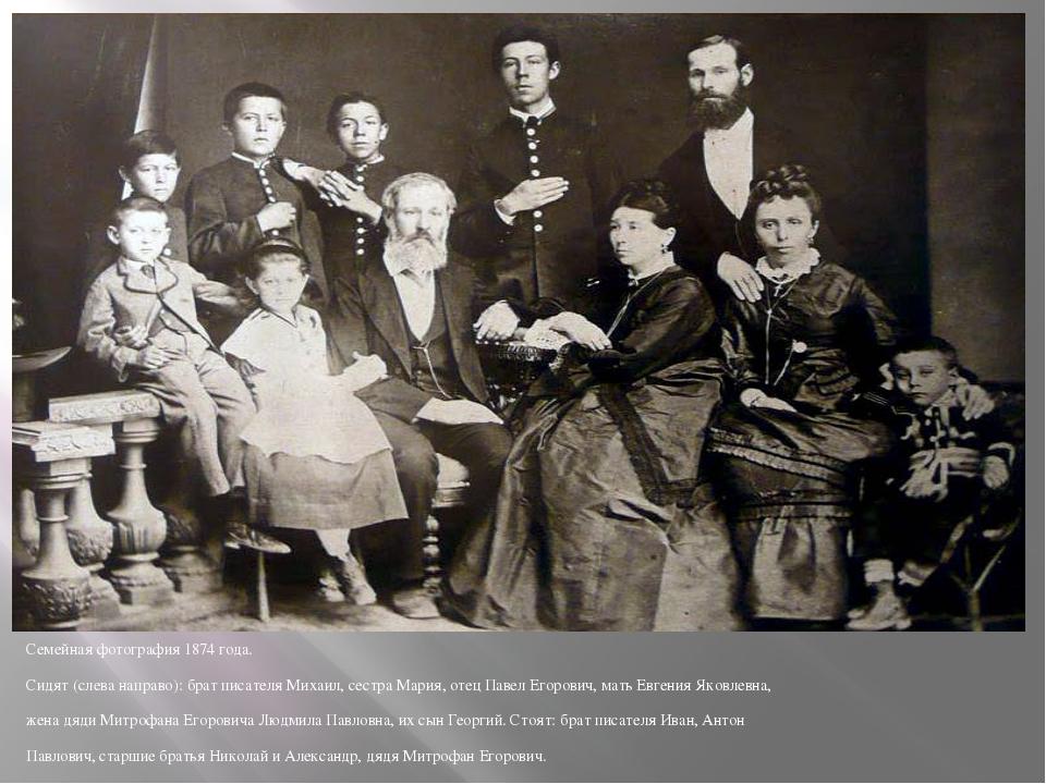 Семейная фотография 1874 года. Сидят (слева направо): брат писателя Михаил, с...