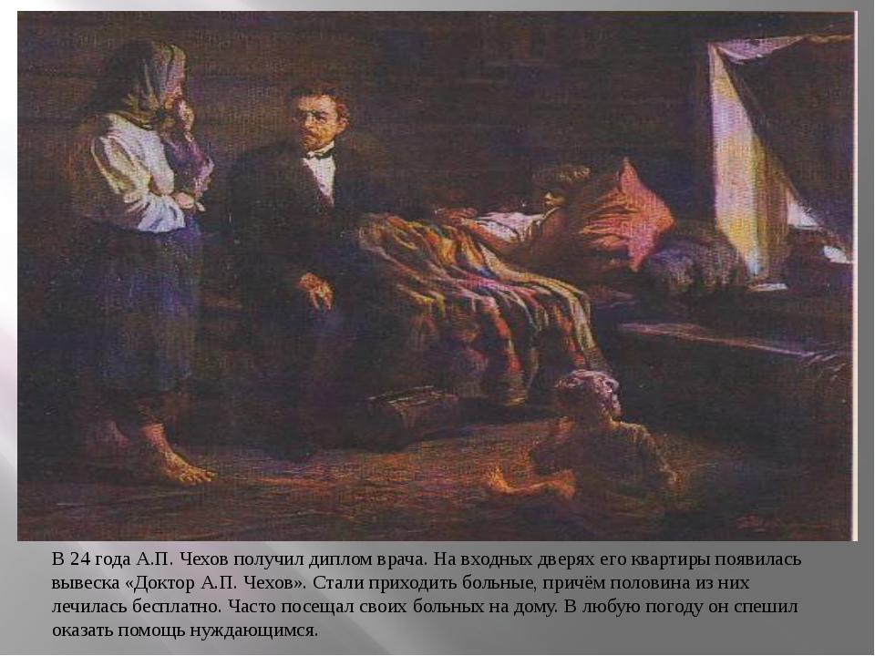 В 24 года А.П. Чехов получил диплом врача. На входных дверях его квартиры по...
