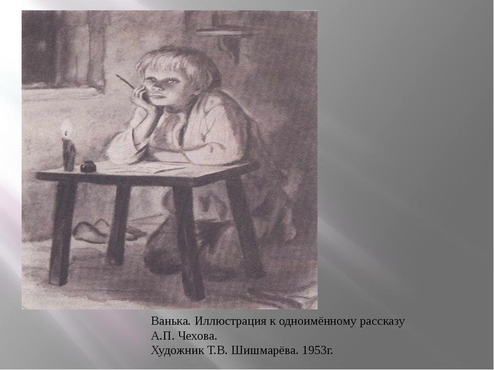 Ванька. Иллюстрация к одноимённому рассказу А.П. Чехова. Художник Т.В. Шишмар...