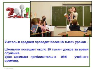 Учитель в среднем проводит более 25 тысяч уроков . Школьник посещает около 10