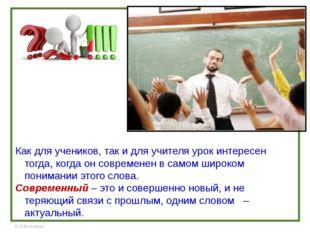 Как для учеников, так и для учителя урок интересен тогда, когда он современен