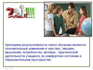 Критерием результативности такого обучения являются положительные изменения в