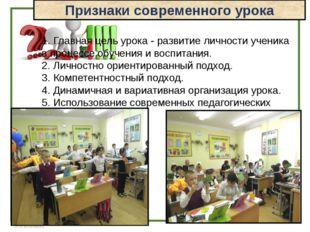 1. Главная цель урока - развитие личности ученика в процессе обучения и восп