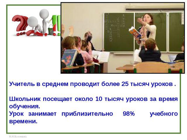 Учитель в среднем проводит более 25 тысяч уроков . Школьник посещает около 10...