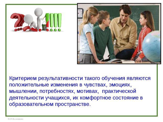 Критерием результативности такого обучения являются положительные изменения в...
