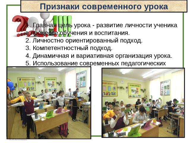 1. Главная цель урока - развитие личности ученика в процессе обучения и восп...