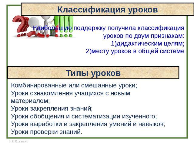 Классификация уроков Наибольшую поддержку получила классификация уроков по дв...