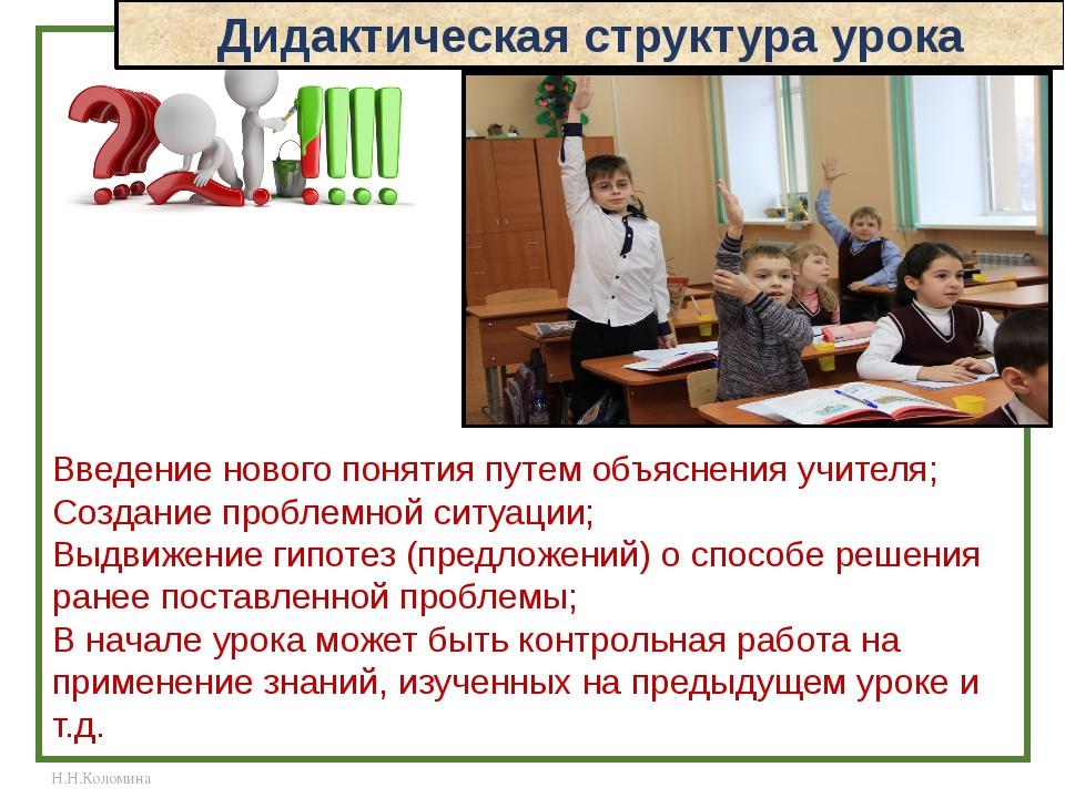 Дидактическая структура урока Введение нового понятия путем объяснения учител...