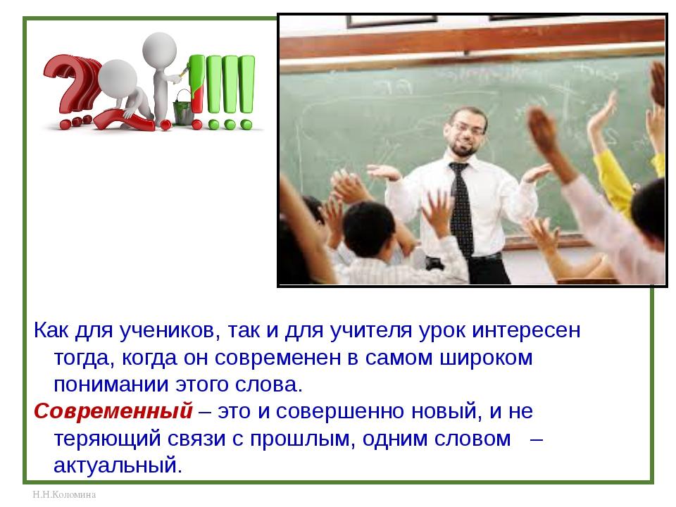 Как для учеников, так и для учителя урок интересен тогда, когда он современен...