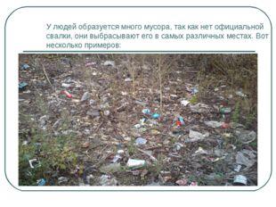 У людей образуется много мусора, так как нет официальной свалки, они выбрасыв