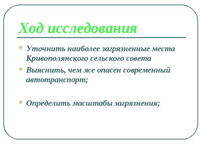 Ход исследования Уточнить наиболее загрязненные места Кривополянского сельско...