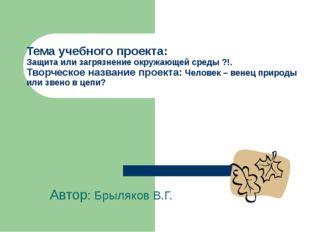Тема учебного проекта: Защита или загрязнение окружающей среды ?!. Творческое