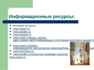 Информационные ресурсы: Интернет ресурсы: www.region.ru www.yandex.ru www.ram