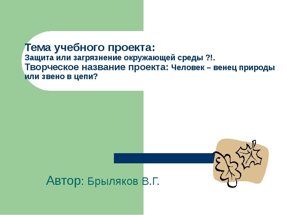 Тема учебного проекта: Защита или загрязнение окружающей среды ?!. Творческое...