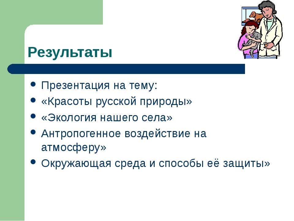 Результаты Презентация на тему: «Красоты русской природы» «Экология нашего се...
