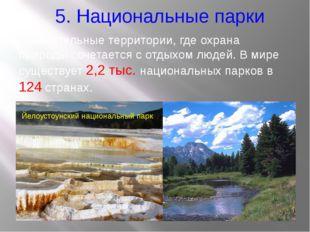 Борьба с грязью !!! Современные биотехнологии защиты окружающей среды, основа