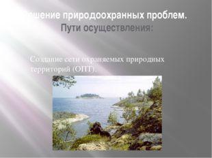 Природоохранные законы (ДТ [14],с.49); Долгосрочные программы улучшения ОС; В