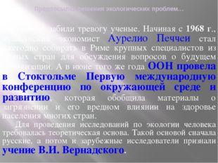Алтайский заповедник Организован он в 1932 году. Площадь его в настоящее врем